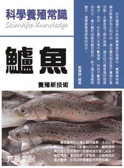 科學養殖常識:鱸魚養殖新技術