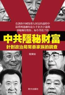 中共隱秘財富
