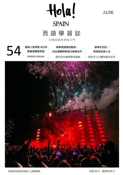 Hola España 西語學習誌 06月號/2021 第54期