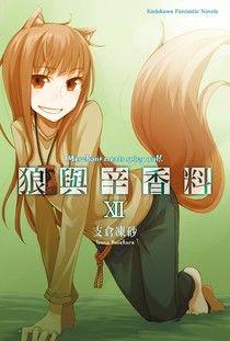 狼與辛香料 (12)(小說)