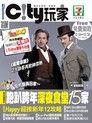 City玩家周刊-台北 第74期