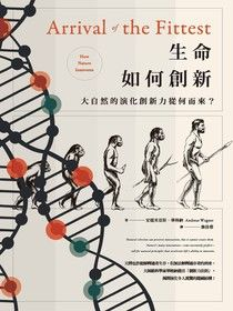 生命如何創新:大自然的演化創新力從何而來?