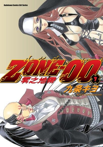 ZONE-00零之地帶 (7)(漫畫)