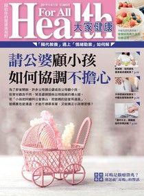 大家健康雜誌 04月號/2019 第380期