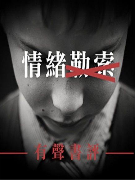情緒勒索(啟點文化有聲書評)