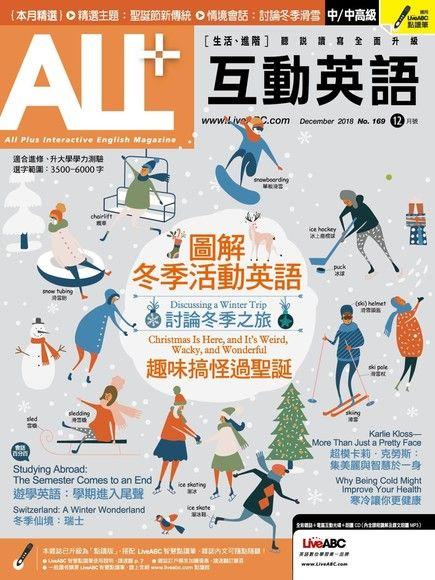 ALL+互動英語 12月號/2018 第169期