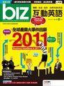 biz互動英語2011年12月號No.96