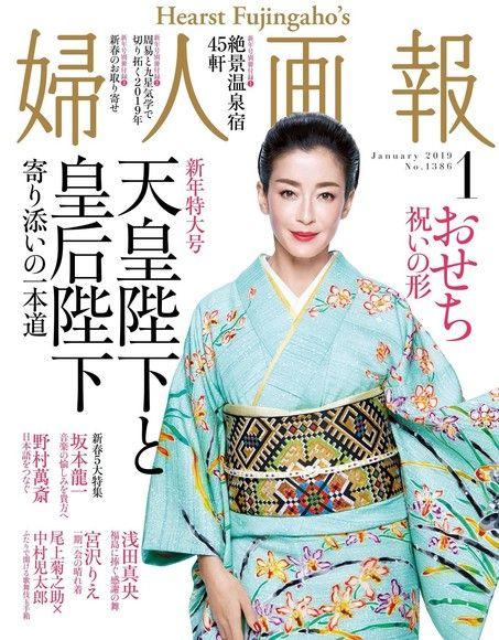 婦人畫報 2019年1月號 【日文版】