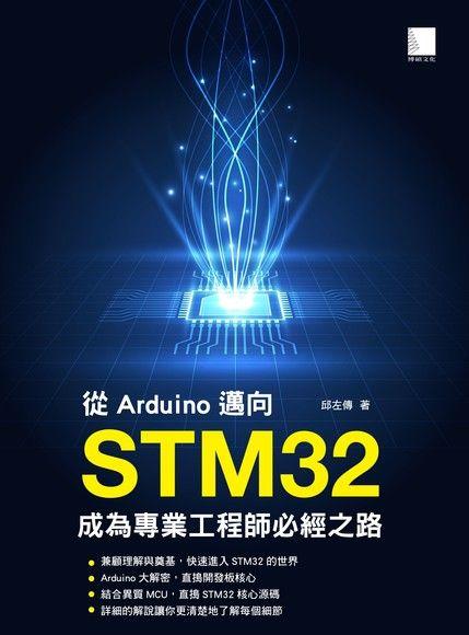 從Arduino邁向STM32