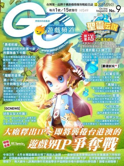 Game Channel 遊戲頻道雙週刊 第9期 2015/05/01