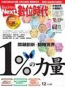 數位時代 12月號/2011 第211期
