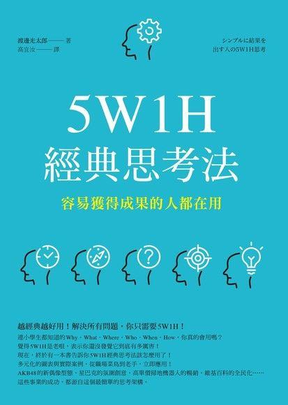 5W1H經典思考法