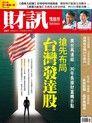 財訊雙週刊 第587期 2019/08/08