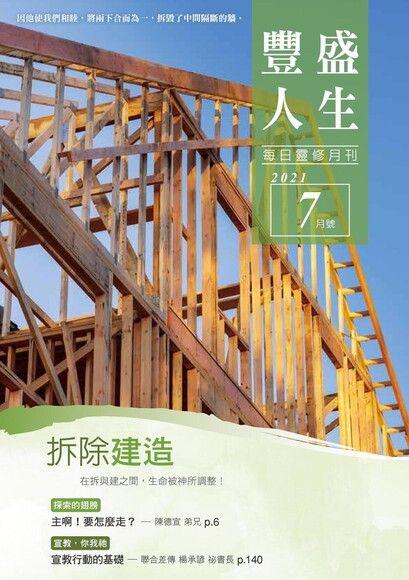 豐盛人生靈修月刊【繁體版】2021年07月號