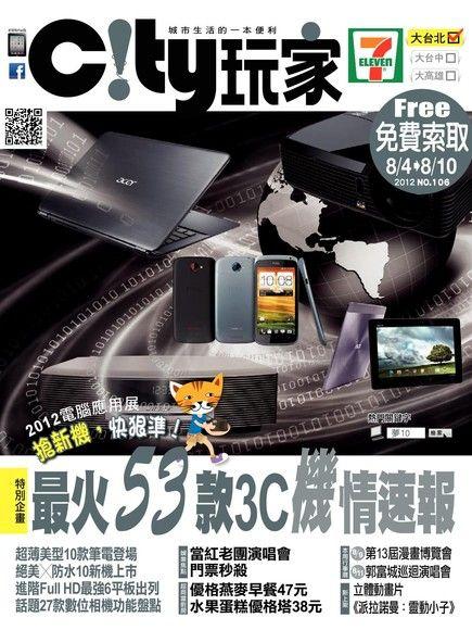 City玩家周刊-台北 第106期