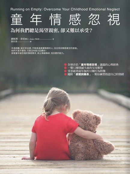 童年情感忽視:為何我們總是渴望親密,卻又難以承受?