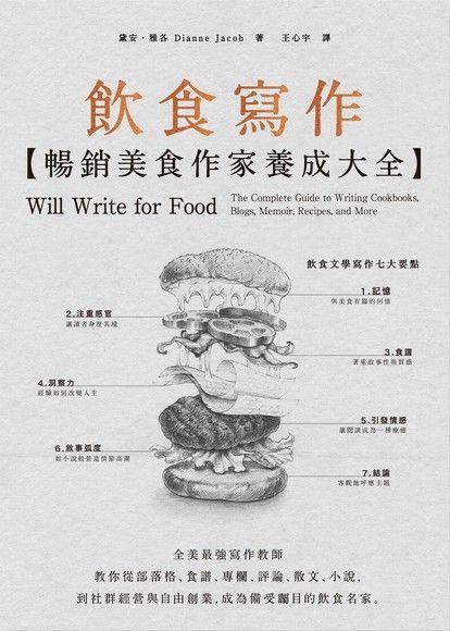飲食寫作:暢銷美食作家養成大全(全美最強寫作教師教你從部落格、食譜、專欄、評論、散文、小說,到社群經營與自由創業,成為備受矚目的飲食名家。)