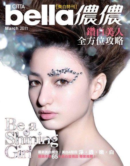 Bella儂儂 3月號/2011 第322期_別冊