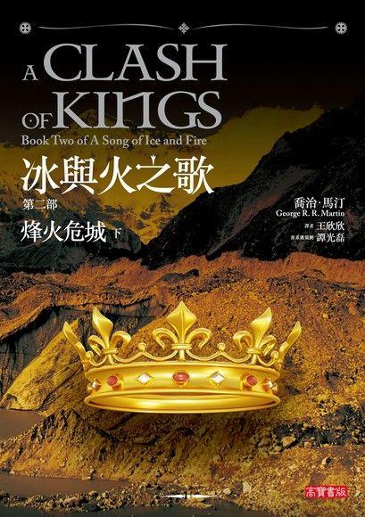 冰與火之歌Ⅱ:烽火危城(下)