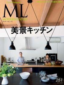 MODERN LIVING No.251 【日文版】