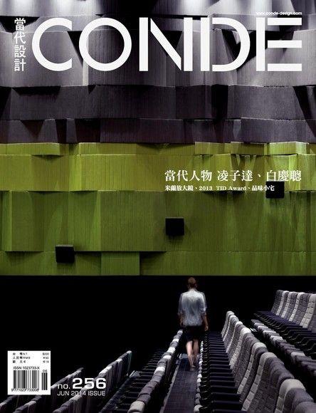 CONDE當代設計雜誌 06月號/2014 第256期
