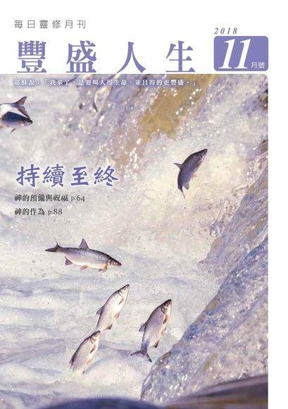 豐盛人生靈修月刊【繁體版】2018年11月號