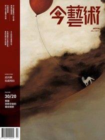 典藏今藝術 07月號/2017 第298期