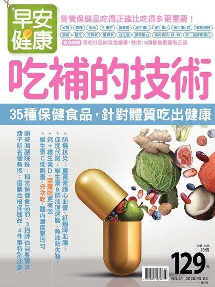 早安健康雙月刊 03+04月號/2020 第41期