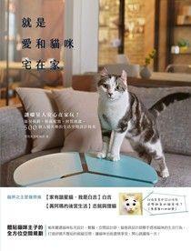 就是愛和貓咪宅在家