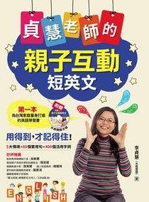 貞慧老師的親子互動短英文