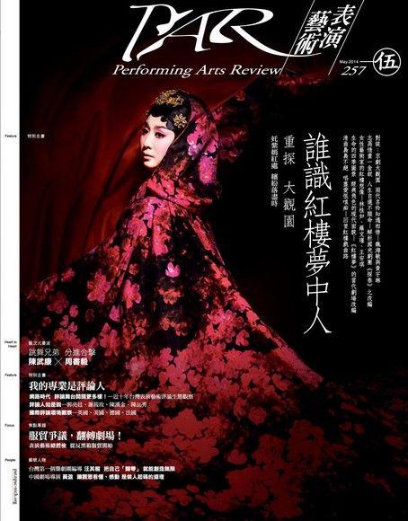 PAR 表演藝術 05月號/2014 第257期