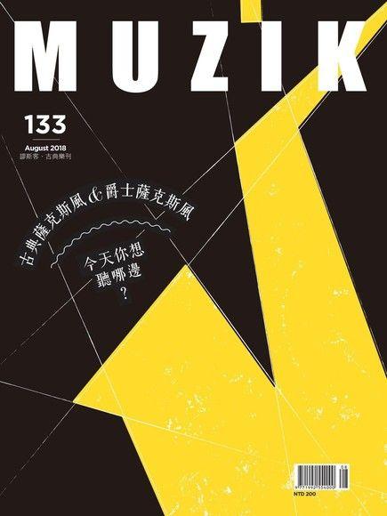 MUZIK古典樂刊 08月號/2018 第133期