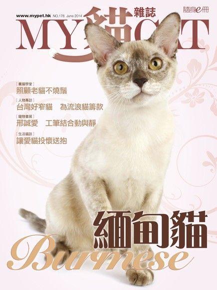 My Cat貓雜誌 06月/2014 第178期