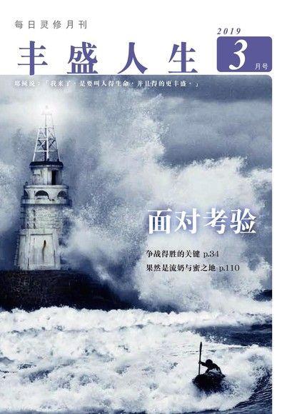 丰盛人生灵修月刊【简体版】2019年03月号