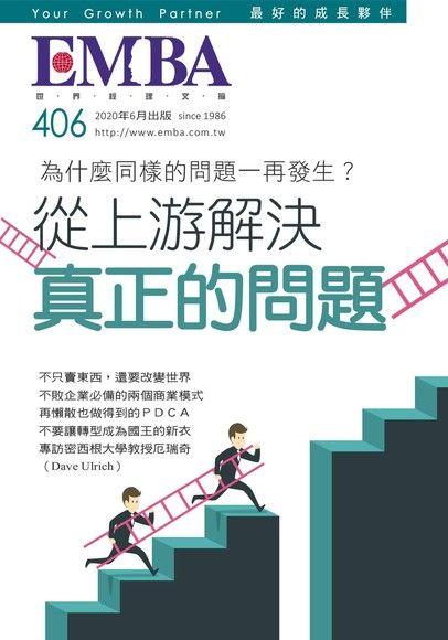 EMBA雜誌 06月號/2020 第406期