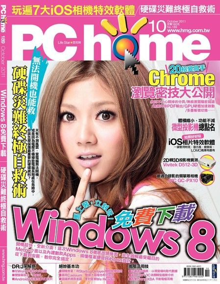 電腦家庭月刊 10月號/2011 第189期