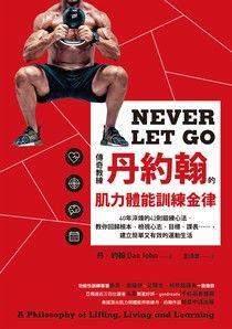 【电子书】傳奇教練丹約翰的肌力體能訓練金律