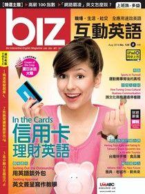 biz互動英語 08月號/2014 第128期