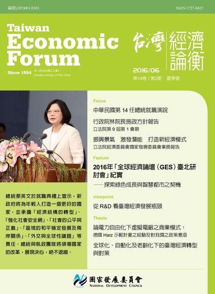 台灣經濟論衡_第14卷第2期