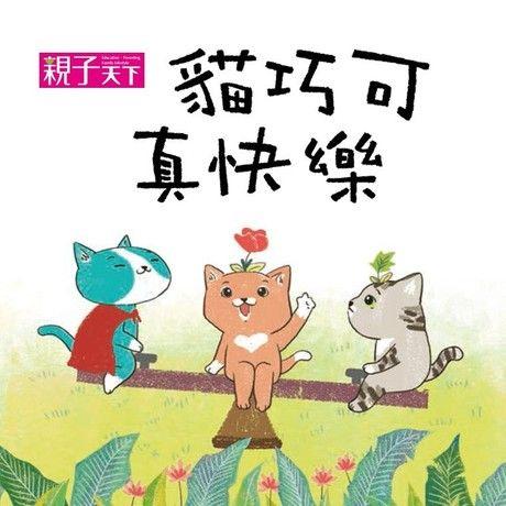 貓巧可3:貓巧可真快樂(有聲書)