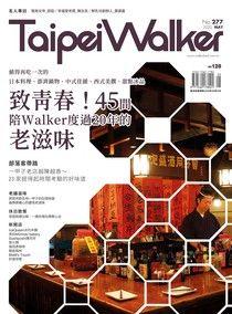 Taipei Walker Vol.277 2020年5月號