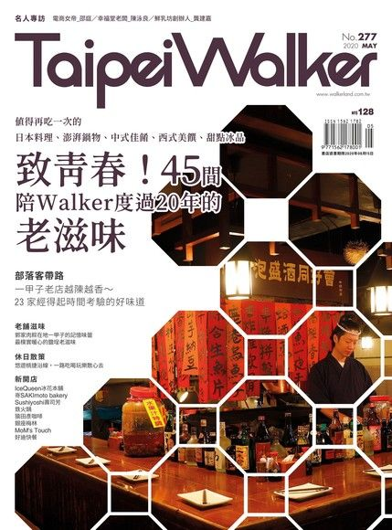 Taipei Walker Vol.277 2020年5月號