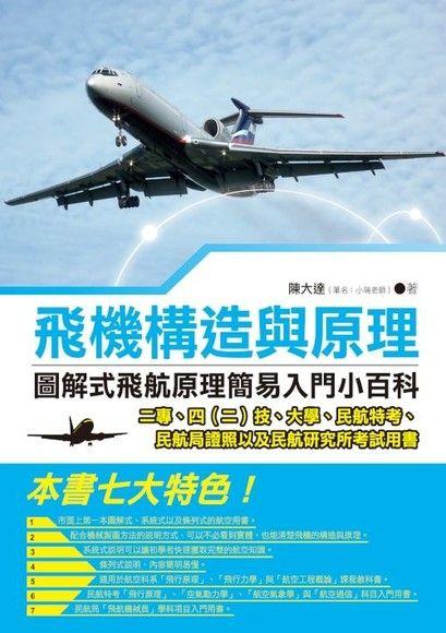 飛機構造與原理
