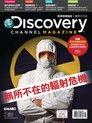 Discovery 探索頻道雜誌國際中文版 10月號/2014 第21期