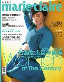 Marie Claire美麗佳人 10月號/2011 第222期