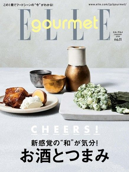 ELLE gourmet No.11 【日文版】