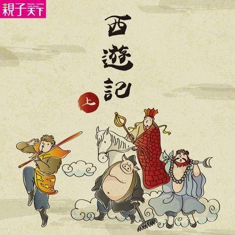 西遊記(上):唐三藏收三徒弟(有聲書)