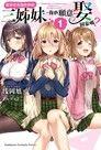 就算是有點色色的三姊妹,你也願意娶回家嗎?(1)