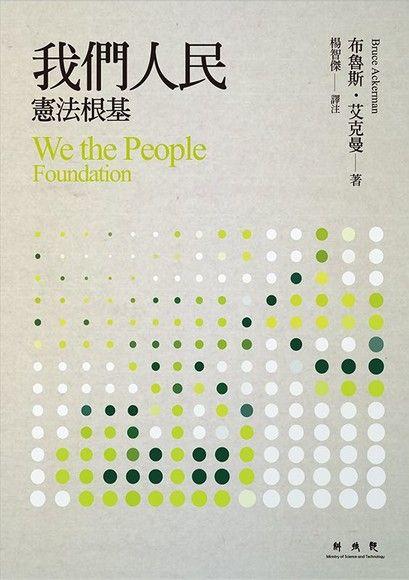 我們人民: 憲法根基