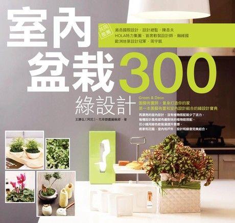 室內盆栽綠設計300